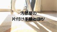 汚部屋の掃除法