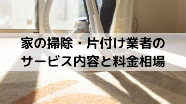 家の掃除・片付け業者のサービス内容と料金相場