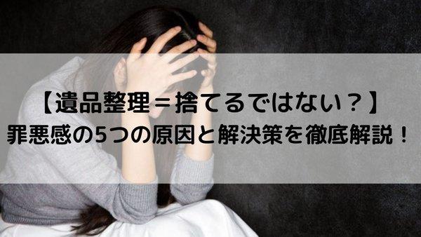 【遺品整理=捨てるではない?】罪悪感の5つの原因と解決策を徹底解説