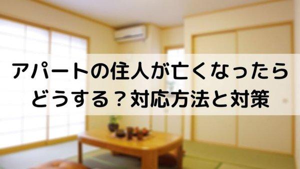 【大家さんへ】アパートの住人が亡くなったらどうする?対応方法と対策