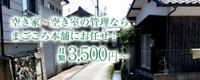 空き家・空き部屋の管理も月額3,500円~にて対応しております。