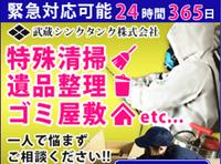 武蔵シンクタンク株式会社