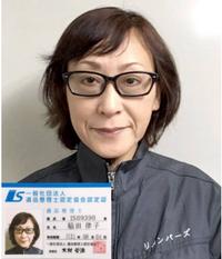 稲田 律子(遺品整理士)
