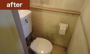 家財整理事例(トイレの場合)の施工後