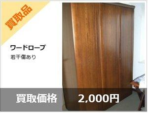 【3LDK】 遺品整理・60,000円 「買取り効果で費用削減」の施工前