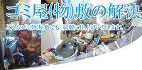 特殊清掃現場、ゴミ屋敷でもおまかせください。
