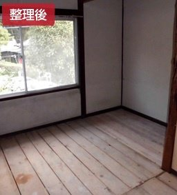感染リスクで入室が出来ないお部屋の家財整理・消臭除菌の施工後