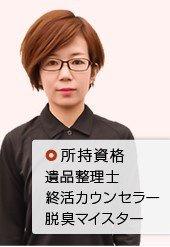 ニコビット代表:江田 梢