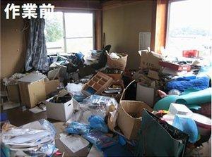岩手県盛岡市は、出張無料で対応いたします。の施工前