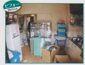 部屋のお片付け(金沢市)の施工前