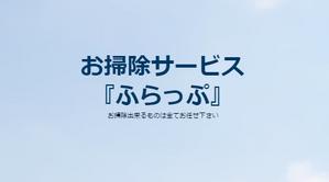 遺品整理・特殊清掃 ふらっぷ