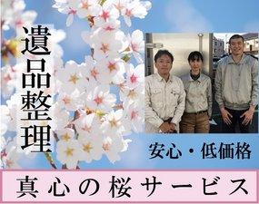 桜サービス
