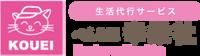 べんり屋 幸栄社