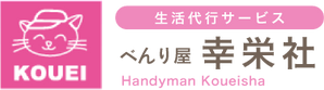 生活代行サービス 幸栄社