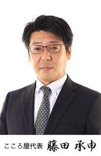 代表 藤田 承申
