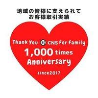 ご遺族様だけで抱えこまず、千葉県初の遺品整理士在籍で地域密着の私たちCNS株式会社にご相談ください。
