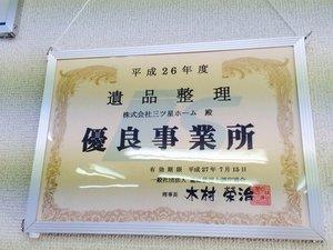 株式会社三ッ星ホーム