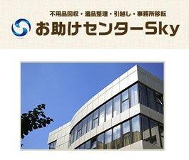 お助けセンターSky(スカイ)