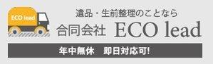 合同会社ECO lead