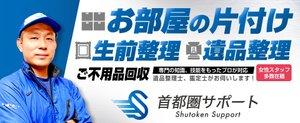 首都圏サポート株式会社