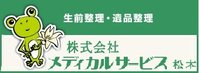 株式会社メディカルサービス松本