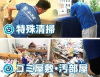 特殊清掃、ゴミ屋敷清掃もおまかせください。