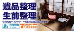 北九州リサイクル若松 遺品整理センター