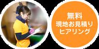 船橋市、習志野市を中心に、関東全域で遺品・生前整理、特殊清掃をおこなっています。
