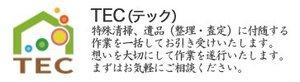 TEC(テック)