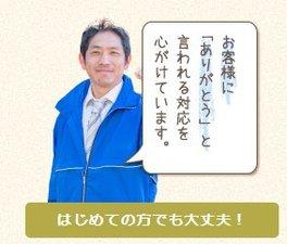 千葉リサイクルサービス