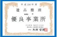 藤沢市・鎌倉市の遺品整理は信頼と実績、地元で45年の相模堂へ。