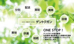 AOCお助けサービス社ゲントクガン