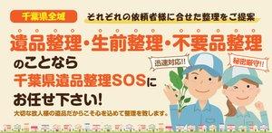 千葉県遺品整理SOS(エスオーエス)