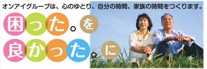 オンアイジャパン