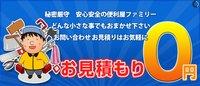 町の便利屋さんファミリー富士吉田店