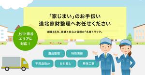 道北家財整理(どうほうくかざいせいり)