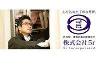 名古屋・清瀬の遺品整理会社 株式会社5r(ゴアール)