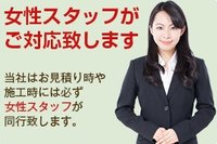 女性スタッフが対応します! また、万が一の場合も、損害保険加入で安心です。