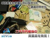 ご遺族様も把握していない貴重品を見つけます...2000万円相当のご遺品発見実績!!