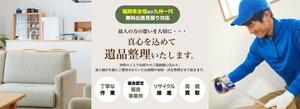福岡エコサービス 遺品整理センター