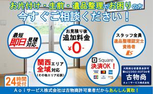 Aoiサービス株式会社
