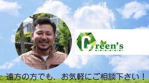 Green's株式会社(グリーンズ株式会社)