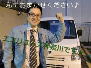 エコリユース神奈川