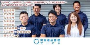 関西遺品整理サービス(ラフテル)