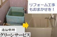 リフォーム工事、清掃全般、特殊清掃もおまかせください。